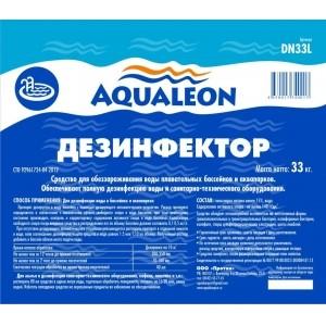 Дезинфектор (жидкий) 33 кг