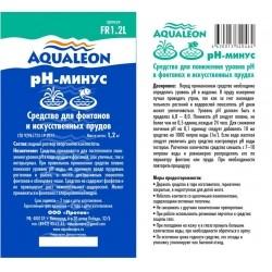 pH-минус для фонтанов и прудов 1кг